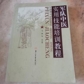 军队中医实用技能培训教程 原装正版书