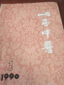 山西中医(1990-1)