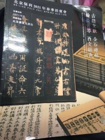 2021保利拍卖翰墨精萃、古籍文献保存完好,保利拍卖春拍特别版。
