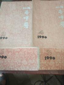 山西中医(1990年1-4)