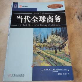 当代全球商务 原书第5版