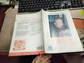 中国气功1996年第1期C1803