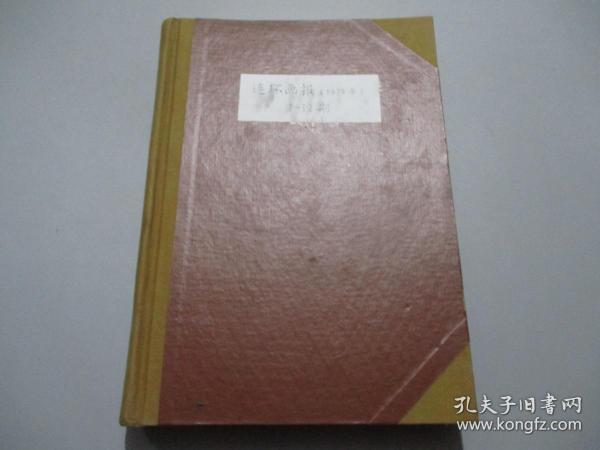 连环画报(1979年第1-12期/合订本)