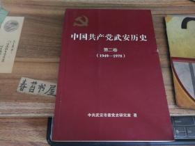 中国共产党武安历史  第二卷 【1949----1978】