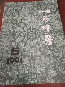 山西中医(1991-5)