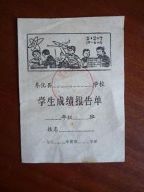 七十年代 奉化县学生成绩报告单(有模糊公章和校长章)