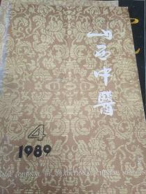 山西中医(1989-4)