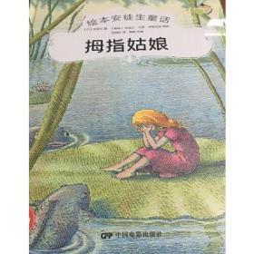 绘本安徒生童话:拇指姑娘(儿童精装绘本)