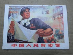 文革宣传画《中国人民有志气.》  32开画片{包老保真}
