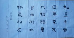 著名书画家~林筱之~精品书法单片(保真)