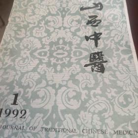 山西中医[1992-1]
