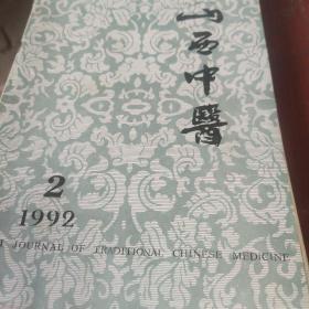 山西中医[1992-2]