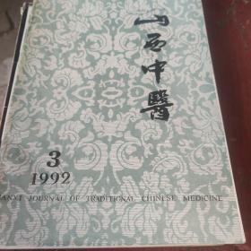 山西中医[1992-3]