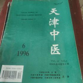天津中医[1996-6]