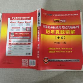 中公版·2018国家公务员录用考试真题系列:历年真题精解申论