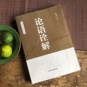 正版现货 论语诠解:中华经典诠解