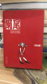 阑尾 姬中宪 / 新星出版社 9787802253322 一版一印