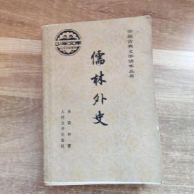 中国古典文学读本丛书:儒林外史