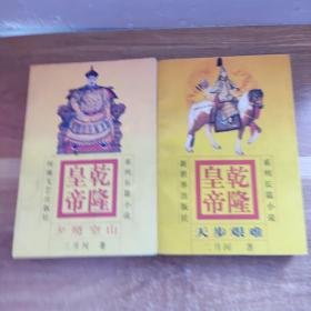 乾隆皇帝  :夕照空山(2)、 天步艰难(4)2册合售