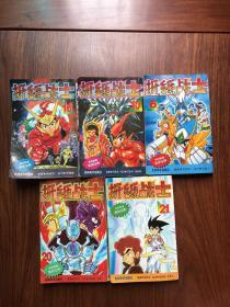 折纸战士(6,10,16,20,21)5册合售