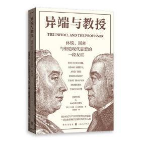异端与教授——休谟、斯密与塑造现代思想的一段友谊