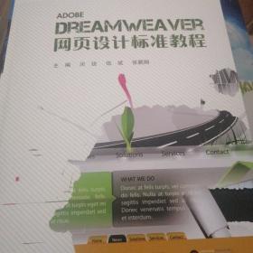 Dreamweaver网页设计标准教程