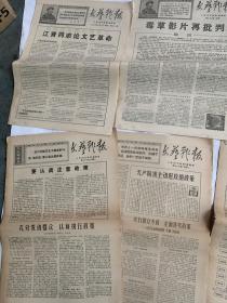 文艺战报35-39,41-86,88-94,96-100,共60份,有林彪像主席像等精彩内容