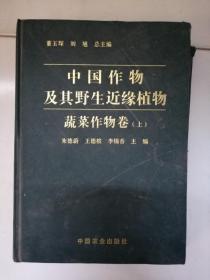 中国作物及其野生近缘植物.蔬菜作物卷上册