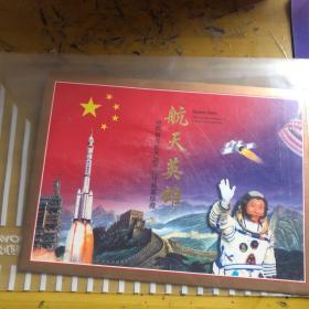 航天英雄 中国首位航天员个性化邮票珍藏