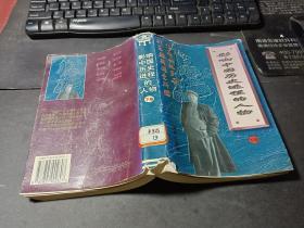 影响中国历史进程的人物 下册   无字迹