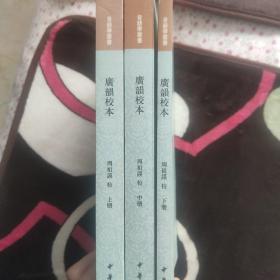广韵校本 全三册
