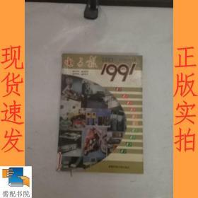 电子报  1991  合订本