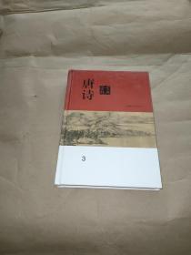 唐诗鉴赏辞典 3