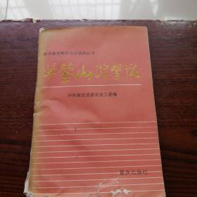 华蓥山游击队