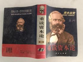 重读《资本论》 第二卷