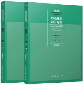 新时代高质量发展绿色城乡建设技术丛书 绿色建筑设计导则2件套 9787112254460 9787112254637 中国建设科技集团 中国建筑工业出版社