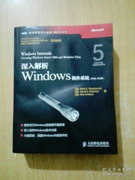 深入解析Windows操作系统:微软官方Windows权威著作最新版
