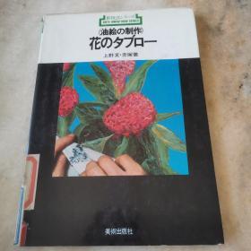 新技法シリ一ズ23:油絵の制作花のタブロー,日文版