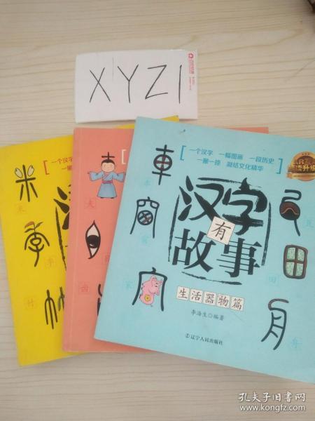 汉字有故事  3册