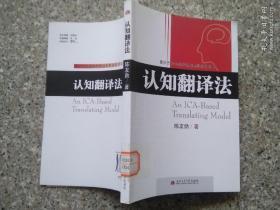 认知翻译法