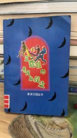 童话王国丛书 豆蔻镇的居民和强盗 闻一石  湖南少年儿童出版社