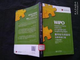 著作权与邻接权法律术语汇编(中英法对照) 馆藏正版