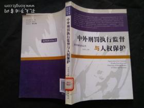 (监所检察业务丛书)中外刑罚执行监督与人权保护