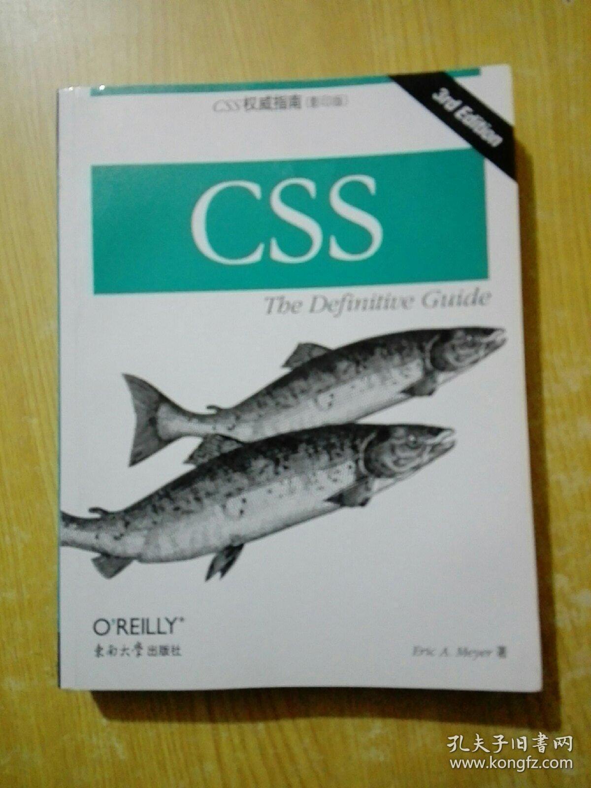 CSS权威指南(第三版·英文影印版)