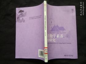 语言学论丛:英语数字素养评价研究