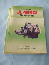 江陵牌JL465Q1(汽油机)维修手册