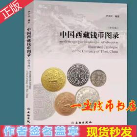 《中国西藏钱币图录》修订版