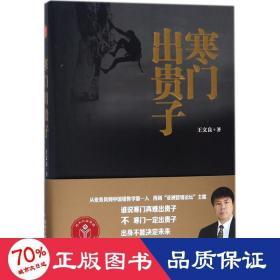 寒门出贵子 中国现当代文学 王文良 著 新华正版