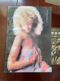 东京歌妓 一版一印zg1 下柜1