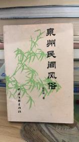 泉州民间风俗  陈桂炳  中国文联出版社 9787505932005 一版一印